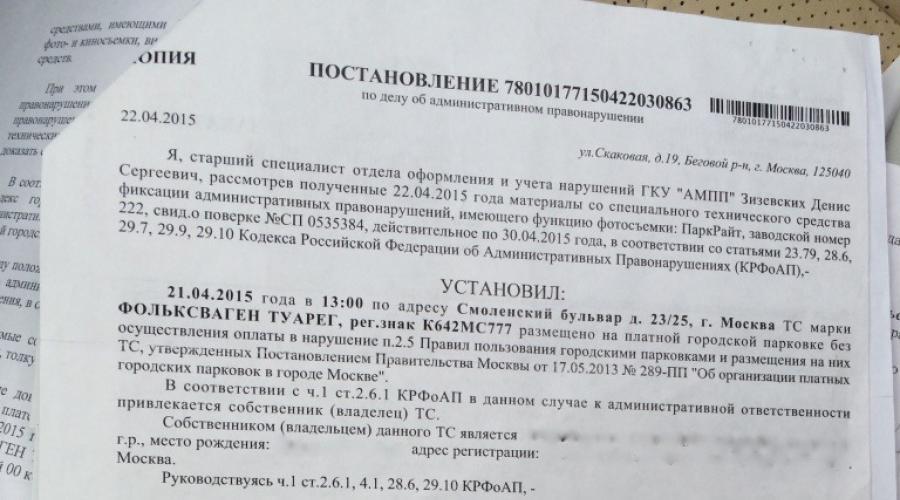 Как написать жалобу на «московский паркинг»