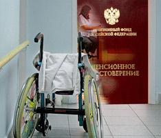 Изменения и новые критерии инвалидности в 2020 году