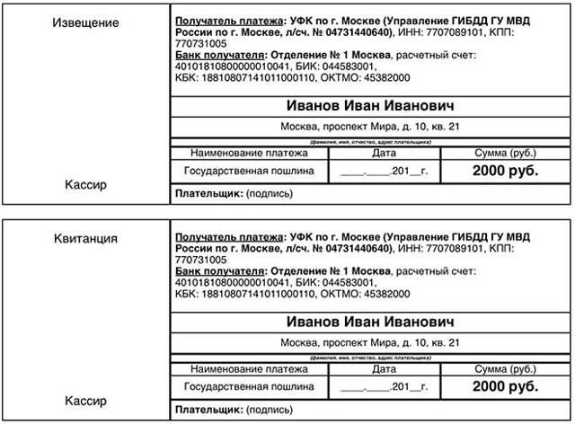 Госпошлина за регистрацию брака: сумма, где оплатить
