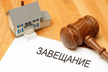 Особенности составления завещания с условиями, возложениями или с завещательным отказом