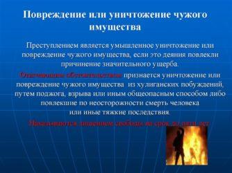 Поджог статья ук рф 168