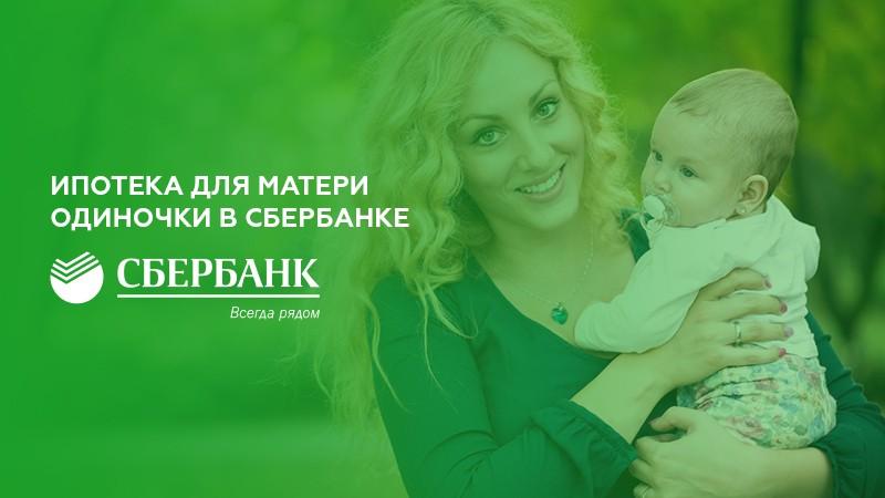 Субсидии матерям-одиночкам в 2020 году