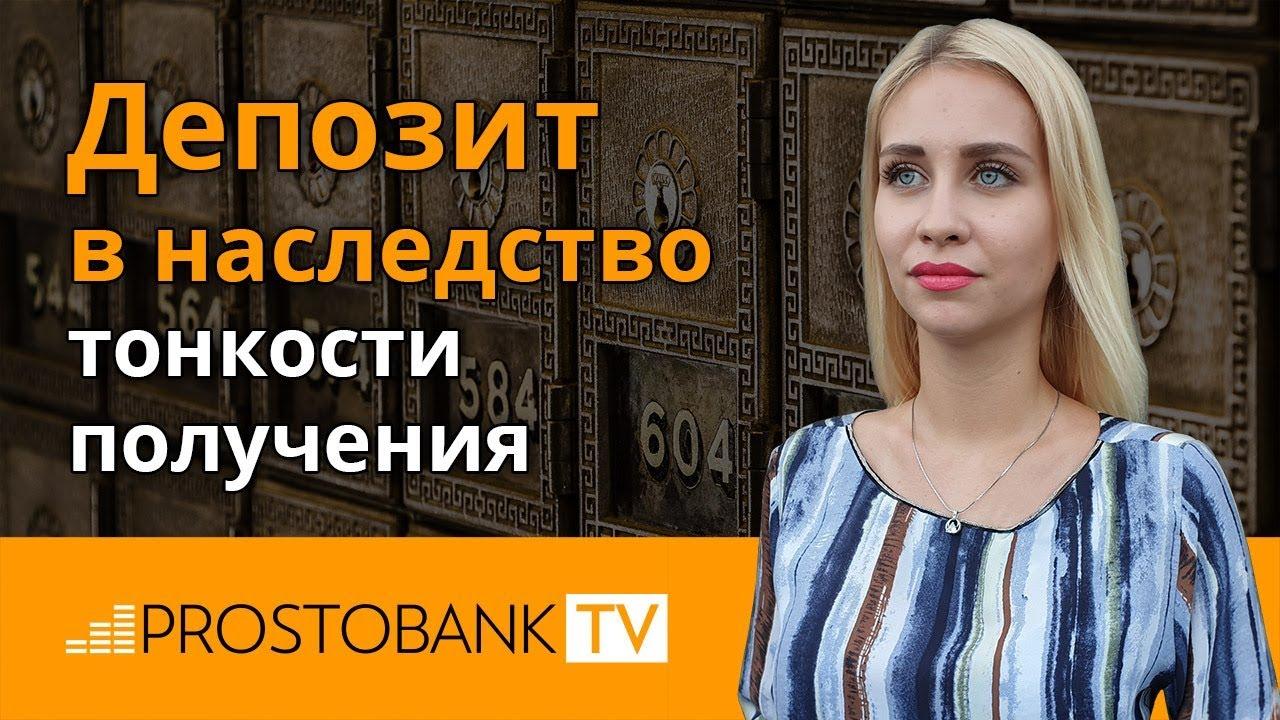 Наследование денежных (банковских) вкладов по закону