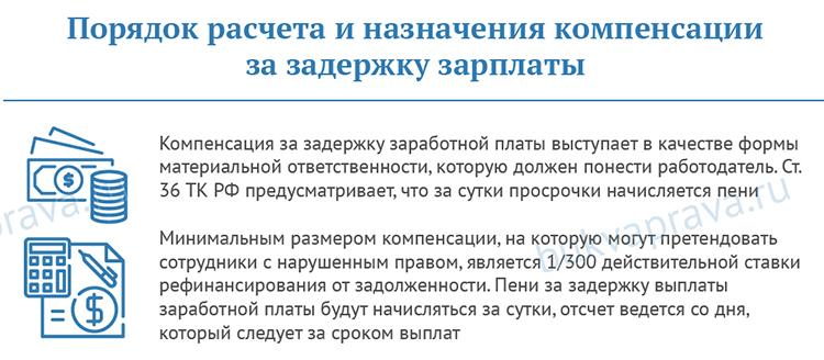 Оформление компенсации за задержку зп - запись пользователя lisenok (lis14may) в сообществе бухгалтерский учет - анализ, аудит, экономика. в категории срочно подскажите)))???? - babyblog.ru