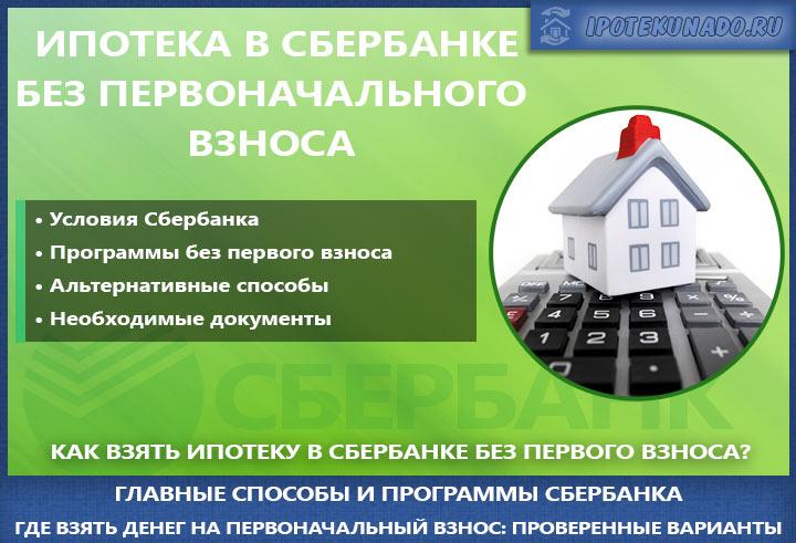 Ипотека без первоначального взноса в сбербанке в 2020 году в запрудне — условия, калькулятор расчета ежемесячного платежа