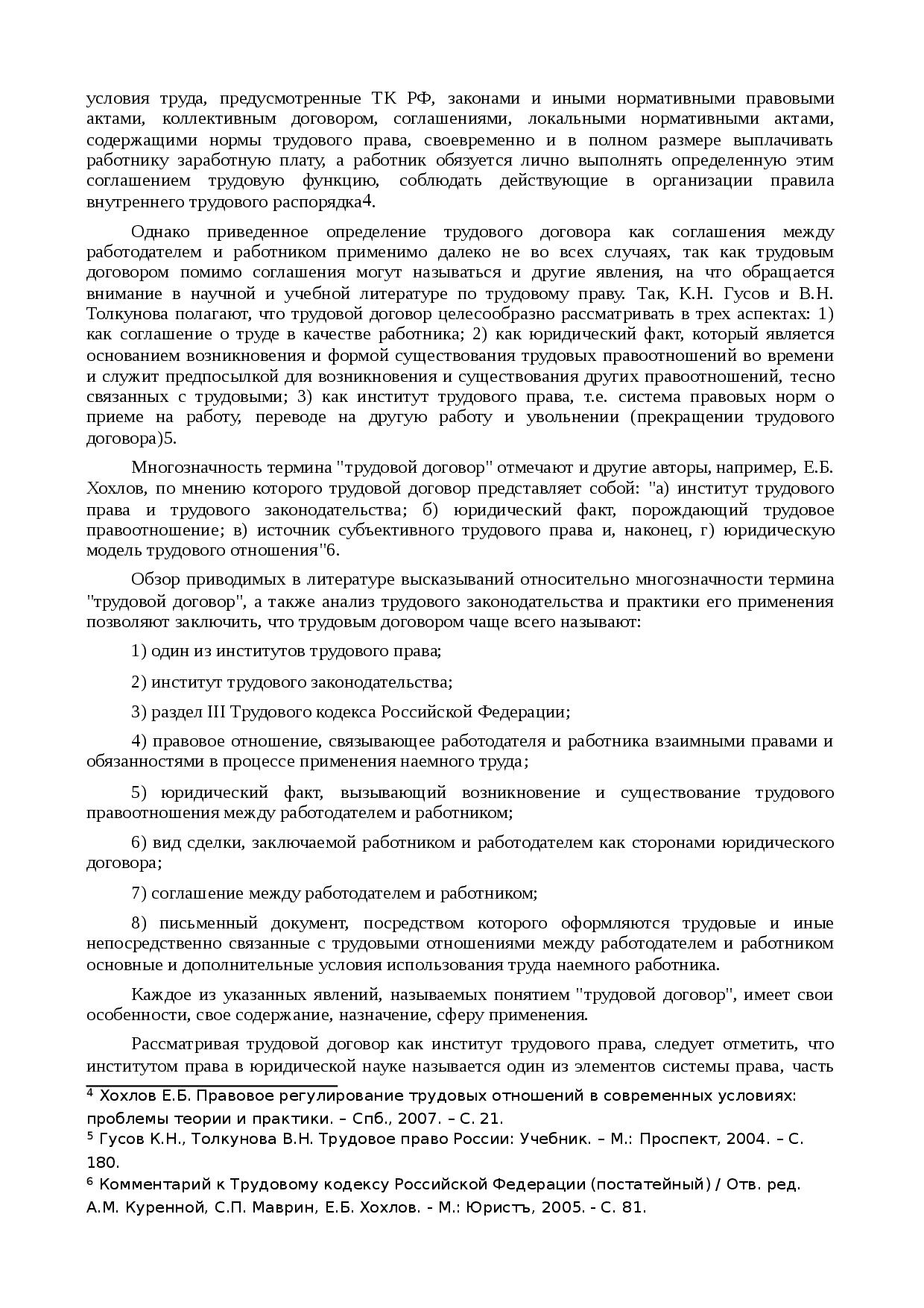 Заключение и расторжение трудового договора по тк рф