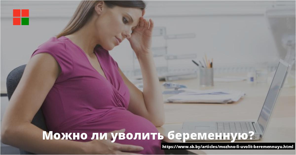 Положение беременных на работе: могут ли сократить женщину при сокращении штата?