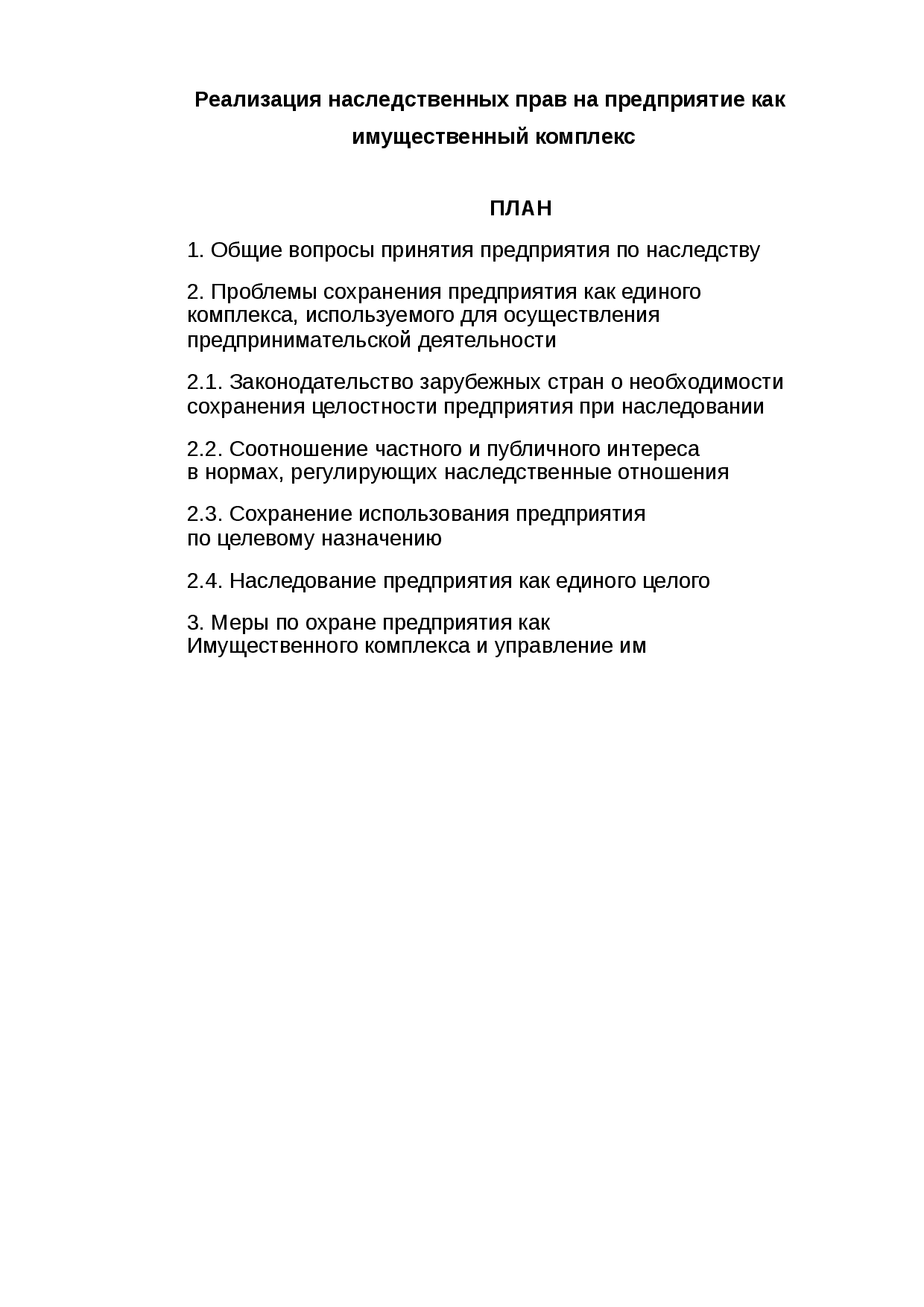 Оформление наследства: пошаговая инструкция