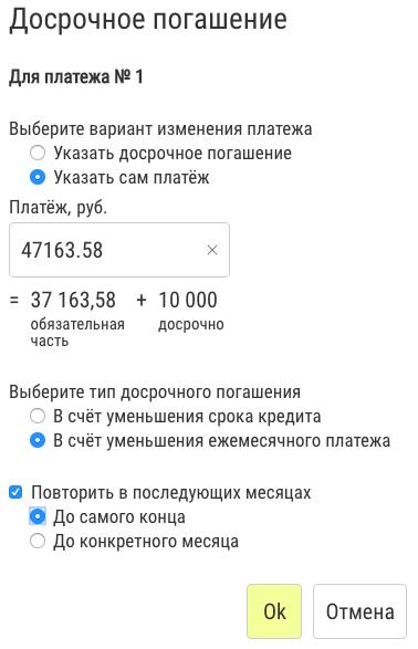 Калькулятор сравнения️ кредитов