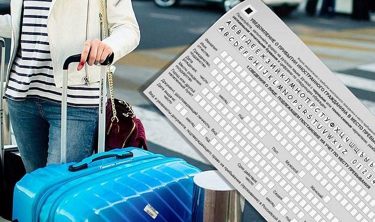 Фиктивная регистрация по месту жительства