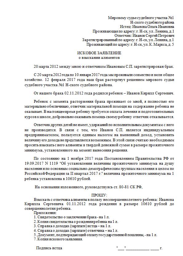Исковое заявление о взыскании алиментов на несовершеннолетних детей в твердой денежной сумме и установлении порядка их индексации
