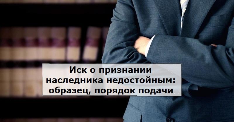Недостойный наследник: как доказать, статья 1117 гк рф
