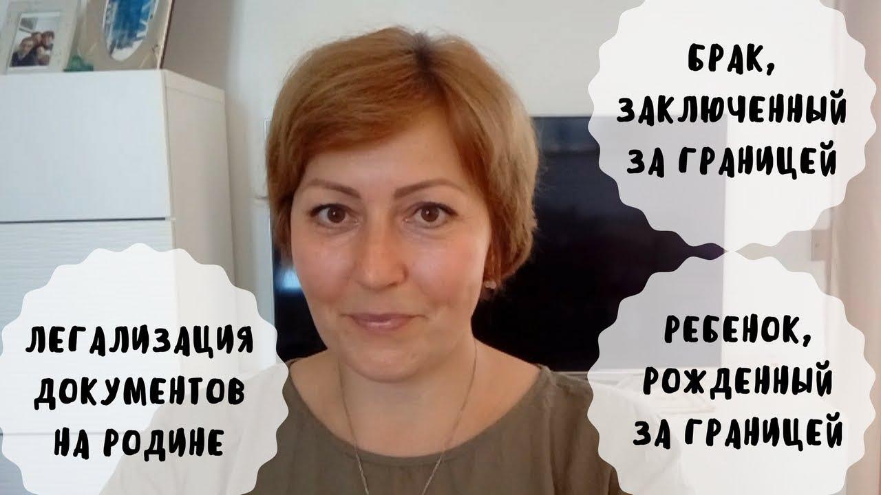 Тонкости легализации иностранного брака в россии