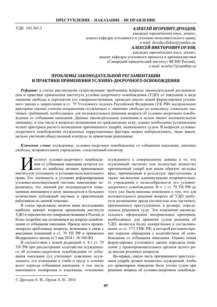 Статья 79 ук рф 2020. условно-досрочное освобождение от отбывания наказания