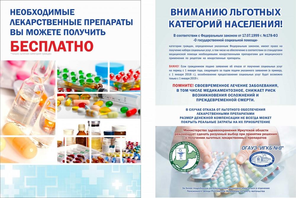 Перечень бесплатных лекарств на 2020 год для льготных групп населения