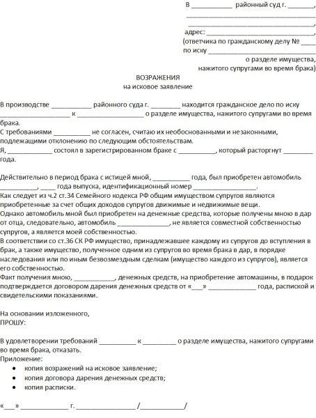 Встречное исковое заявление о разделе совместно нажитого имущества супругов
