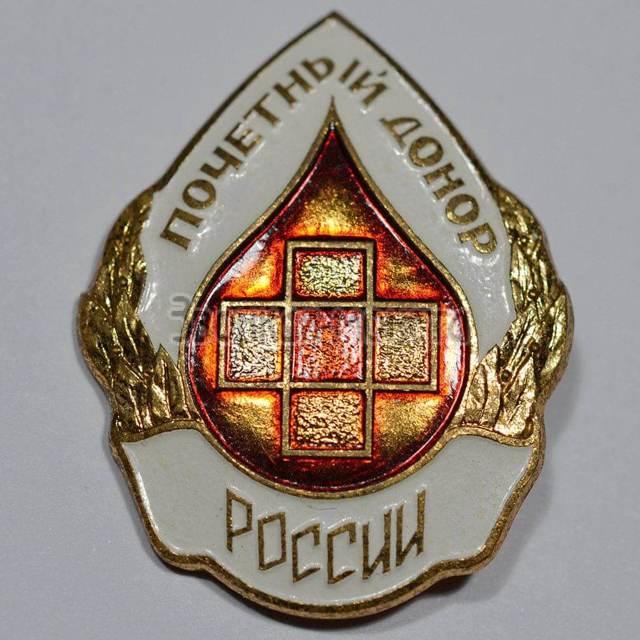 Какие положены льготы донорам крови в россии в 2020 году
