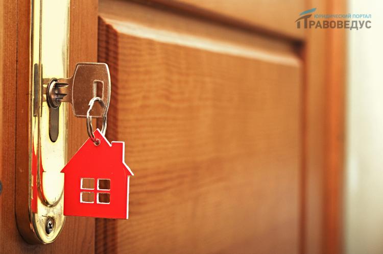 Когда утрачивается право пользования жилым помещением