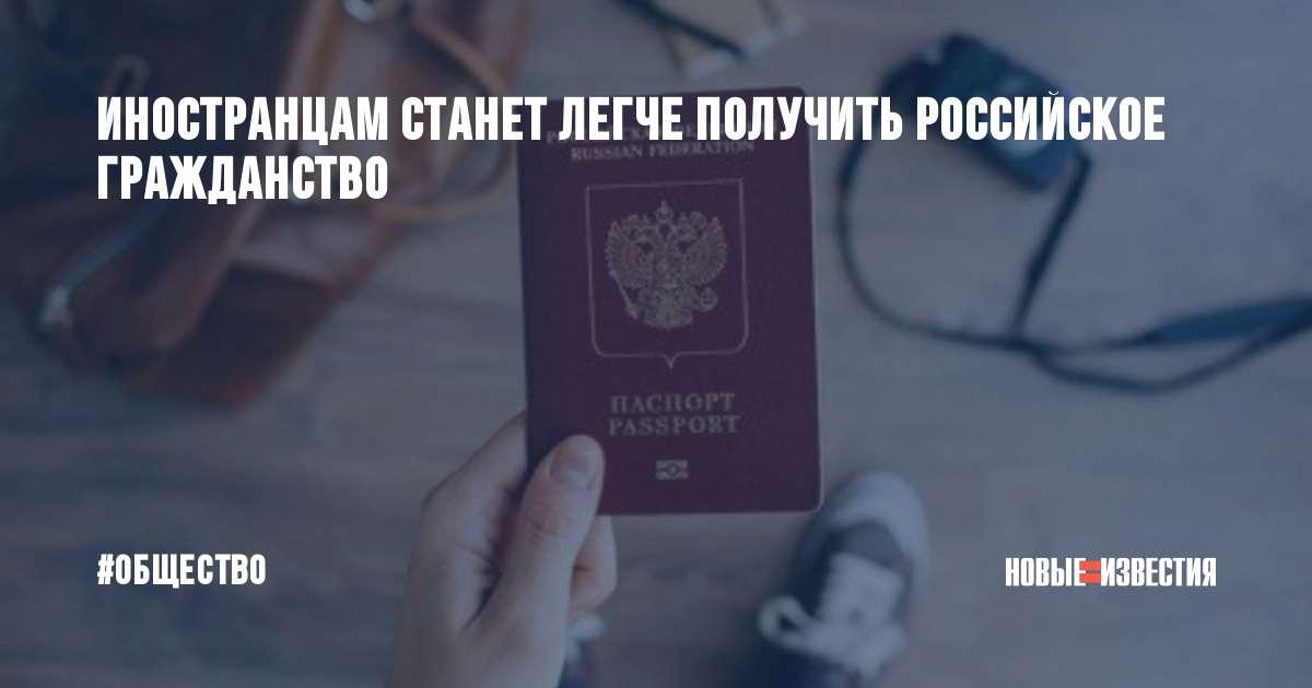 Все о способах получения гражданства рф: понятие, госпрограммы и соглашения