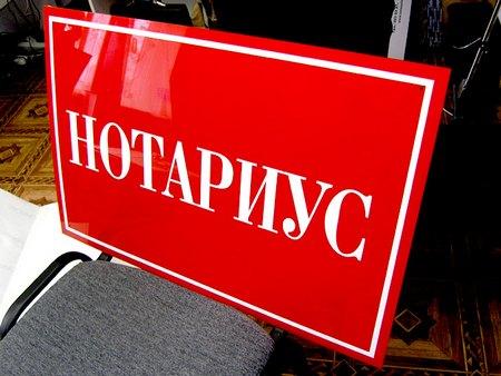 Нотариус по наследственным делам. ведение наследственных дел. нотариус в центре москвы адлейба с.п.
