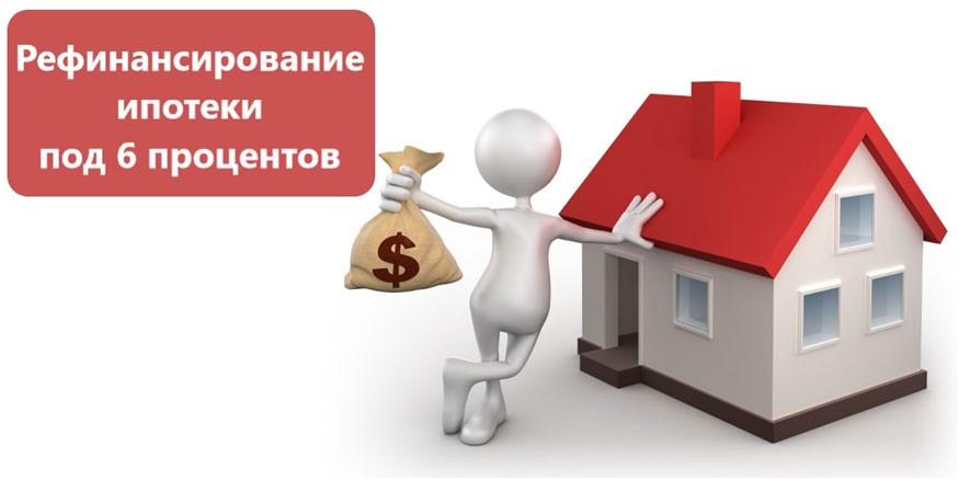 Рефинансирование ипотеки под 6 процентов в 2019 году
