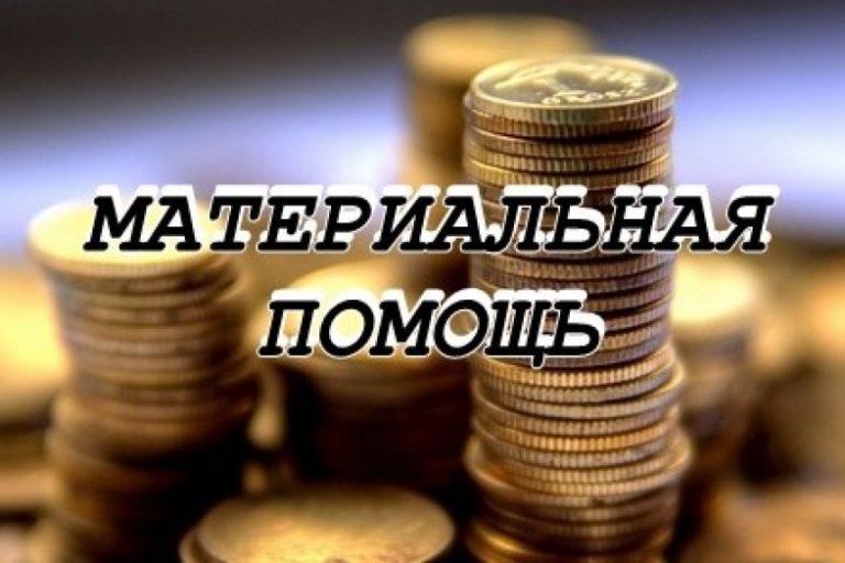 Облагается ли материальная помощь страховыми взносами