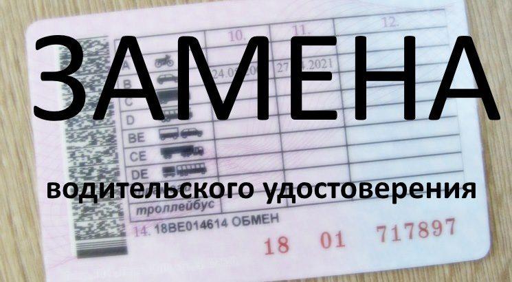 Какие документы нужно менять после замужества и смены фамилии в россии 2020