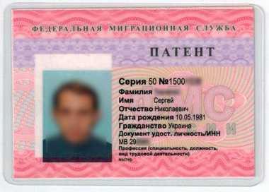 Патент на работу иностранного работника - законы 357-фз и 368-фз от 24.11.2014