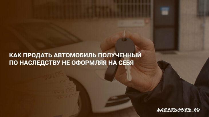 Продажа авто по наследству и договор купли-продажи: порядок оформления дкп на полученную машину и долю, а также возможность бесплатно скачать бланк и образец