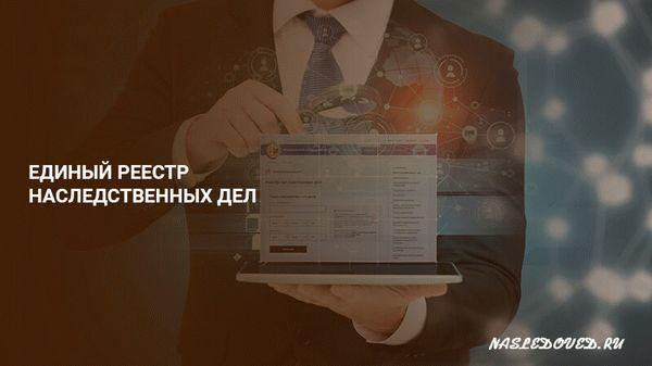 Особенности розыска наследников в россии