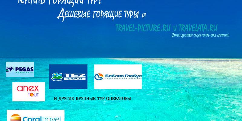 Как с выгодой забронировать турцию на лето 2020 года