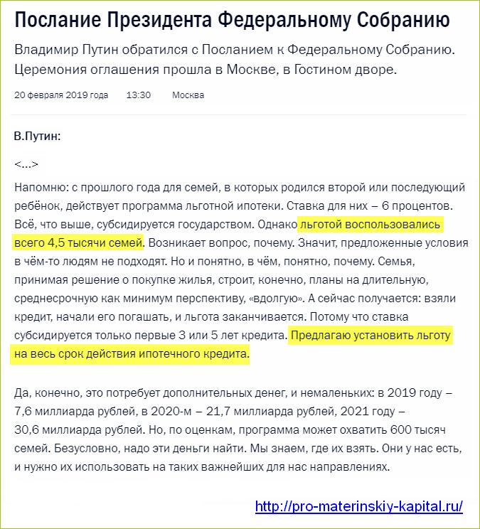 Ипотека многодетным семьям в москве в 2020 году