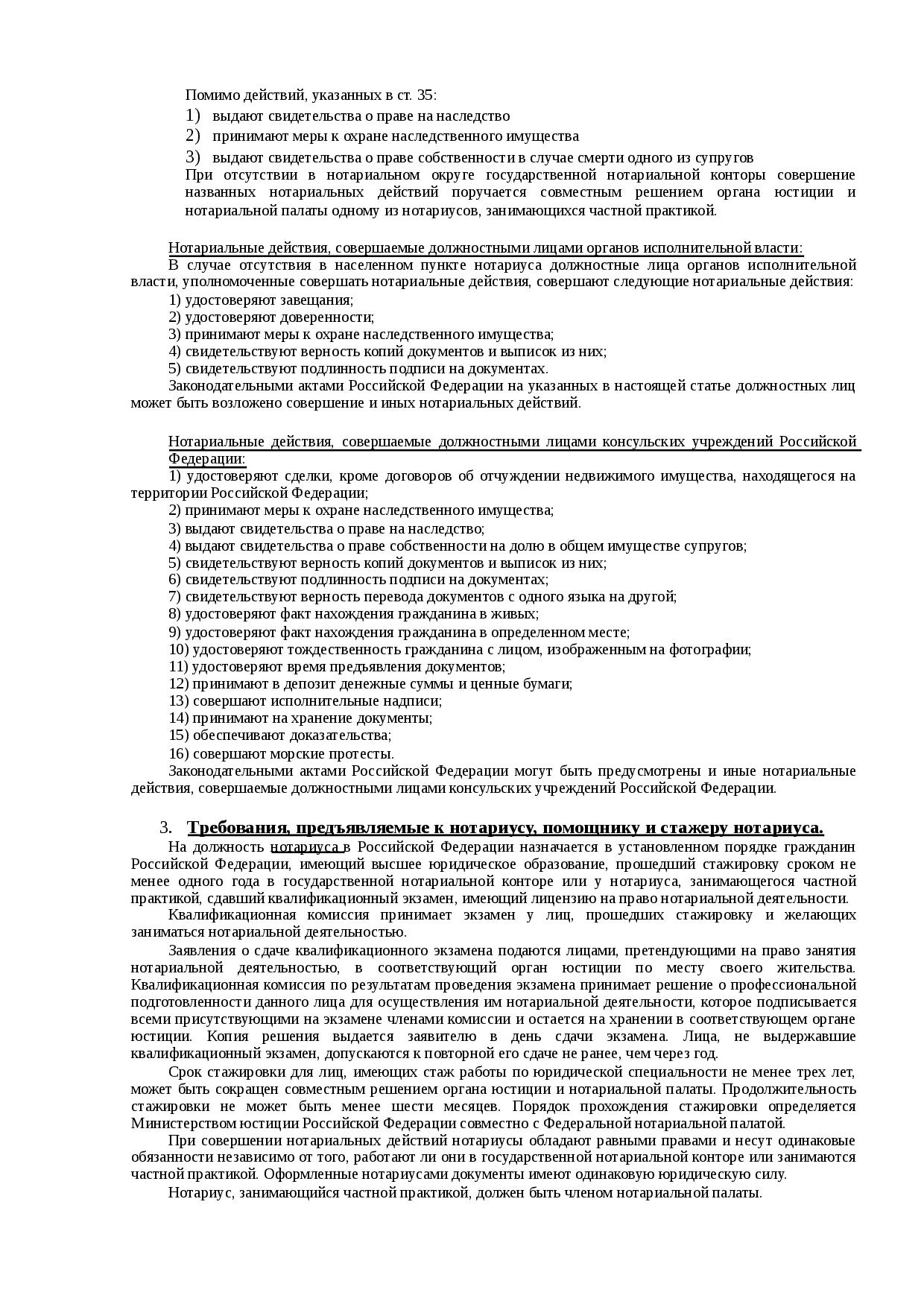 Свидетельство о праве на наследство: оформление, образец бланка, стоимость