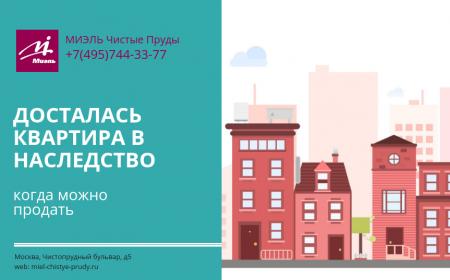 Как продать квартиру или дом до вступления в наследство