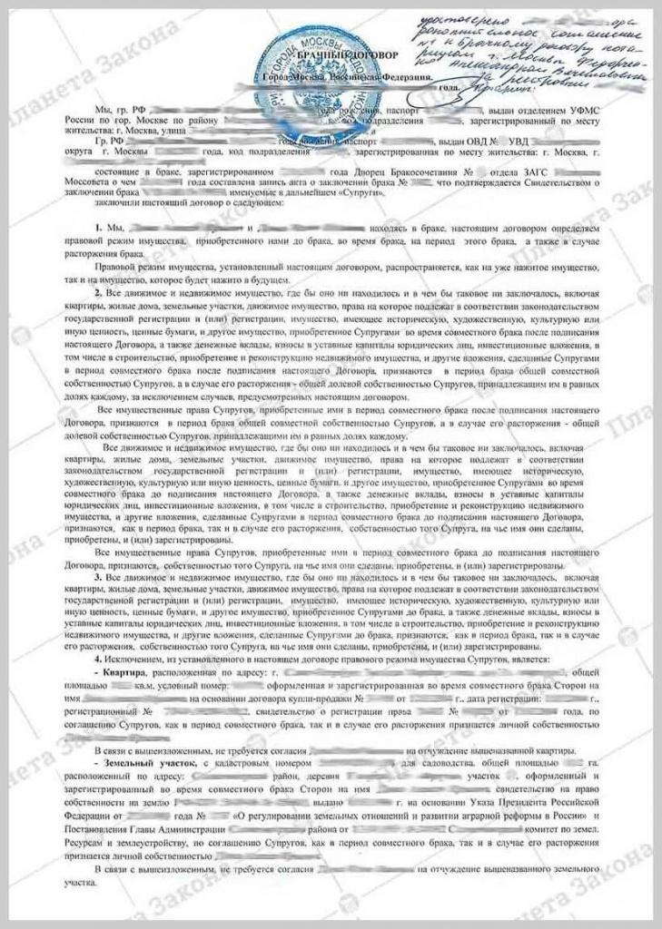 Образец брачного договора: скачать заполненный документ