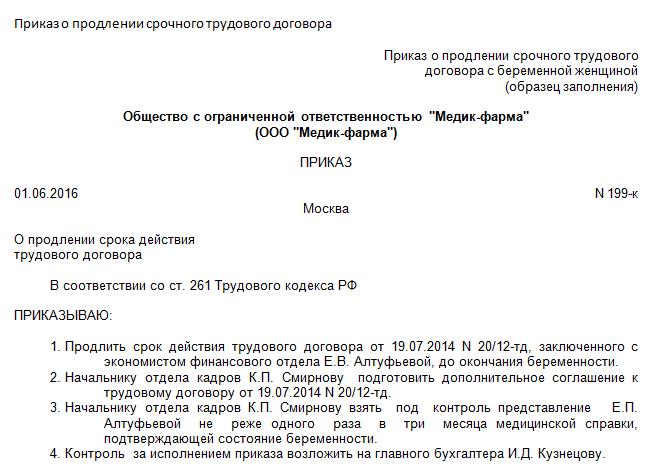 Трудовой кодекс россии 2020 года