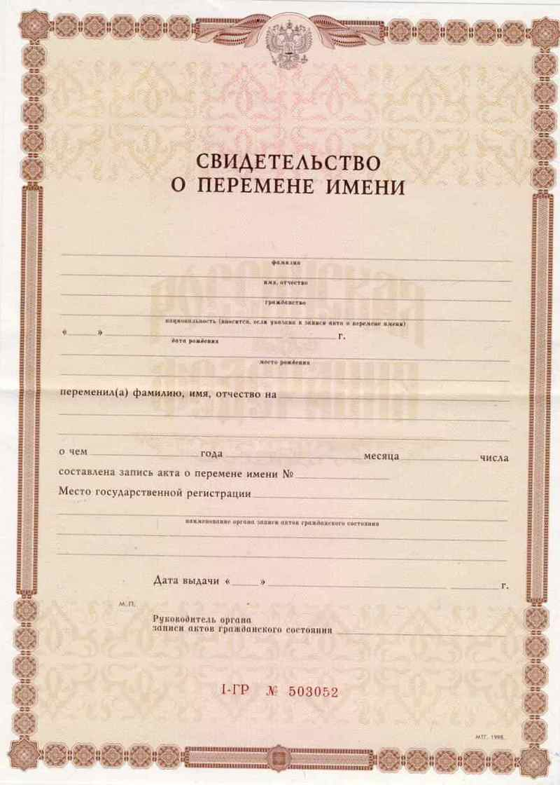 Как поменять фамилию после развода на девичью: документы