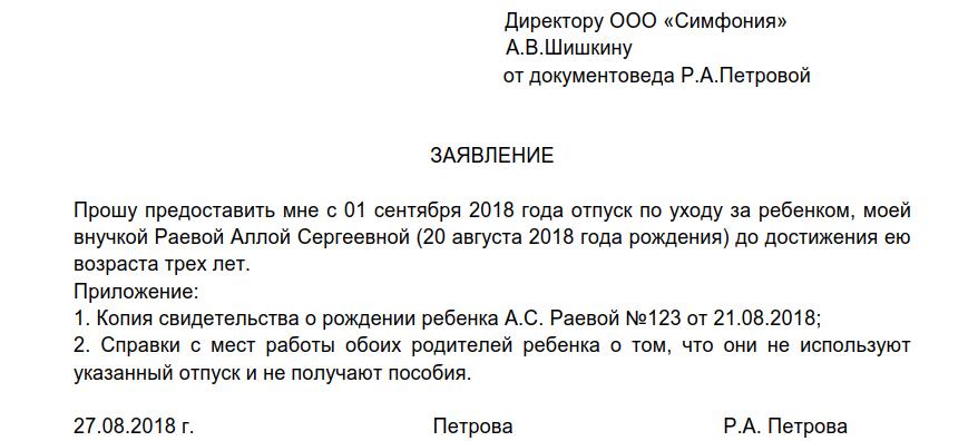 Пошаговый алгоритм сбора и подачи документов для получения декретных в 2020 году
