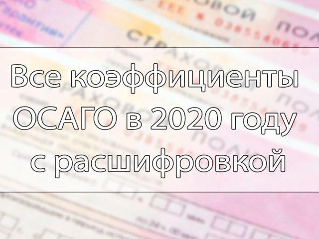 Как предъявлять электронное осаго сотруднику в 2020?