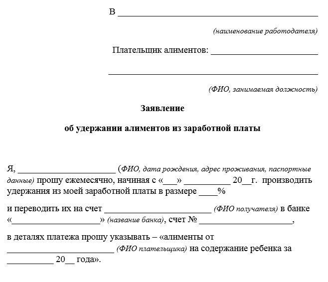 Заявление на перечисление алиментов в бухгалтерию - образец