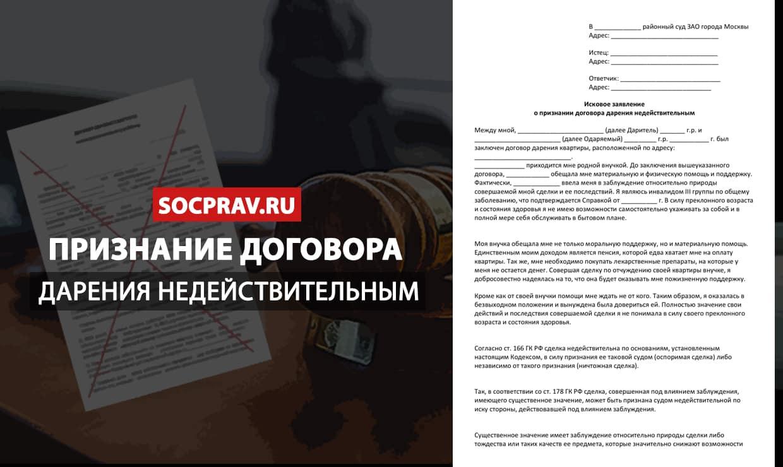 Можно ли отменить дарственную на квартиру при жизни дарителя? как отозвать, возможно ли аннулировать договор дарения в россии после госрегистрации и в каких случаях даритель может это сделать?