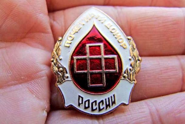 Размер выплаты почетным донорам в 2020 году в москве