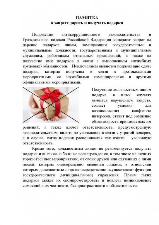 Исковое заявление о возмещении ущерба от преступления мошенничество