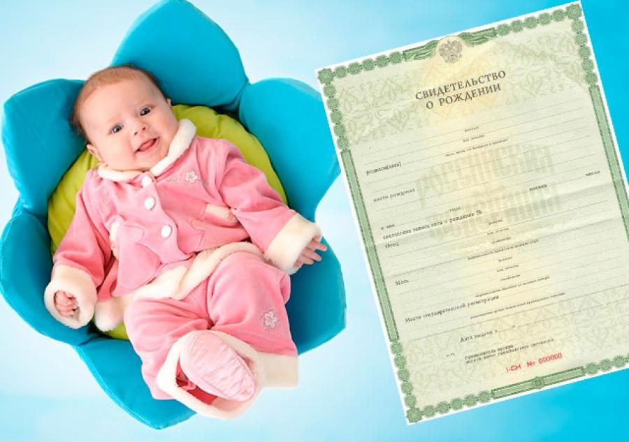 Как восстановить свидетельство о рождении взрослого в другом городе