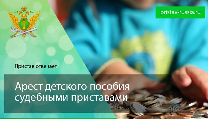 Могут ли приставы снять деньги пособие на ребенка