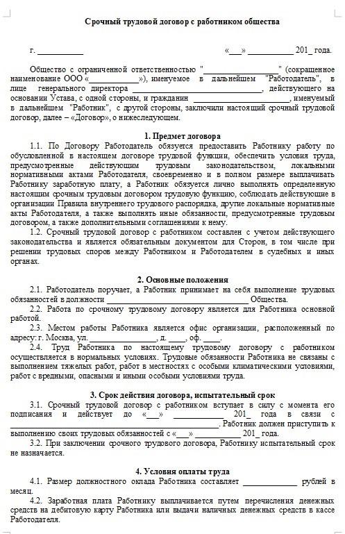 Ст 275 тк рф с комментариями и изменениями на 2019   2020 год
