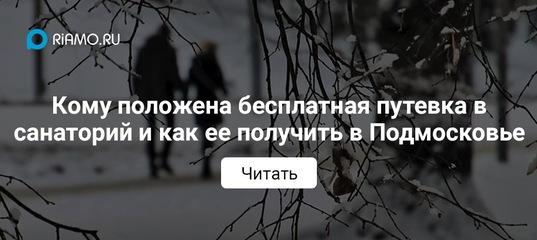 Пенсионерам москвы бесплатные путевки