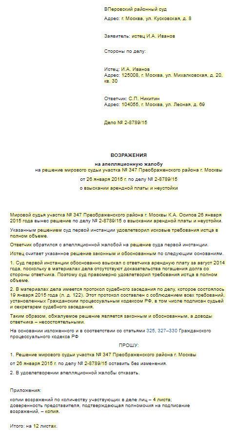 Апелляционная жалоба на решение суда: образец, подача