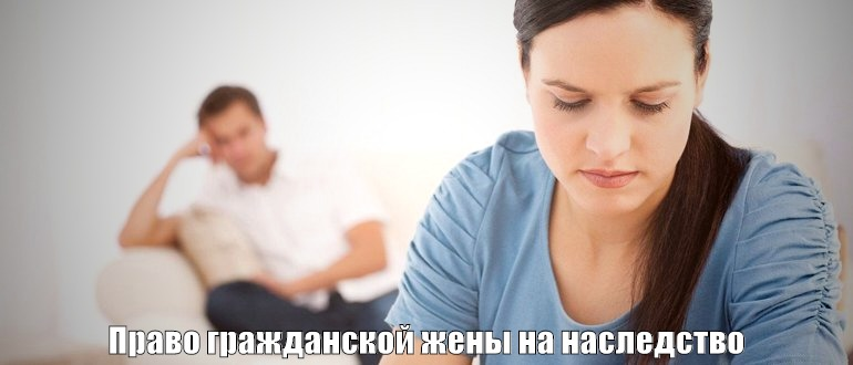 Наследство жены после смерти