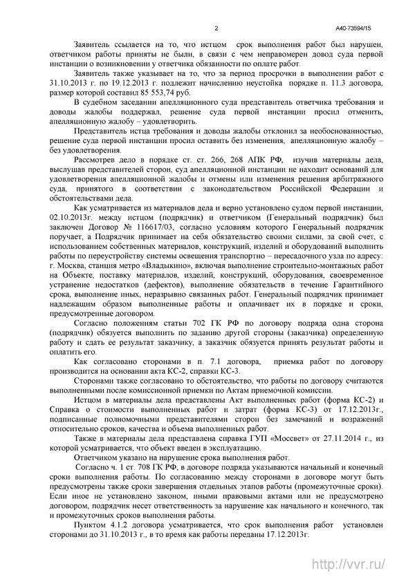 Подача заявления в арбитраж